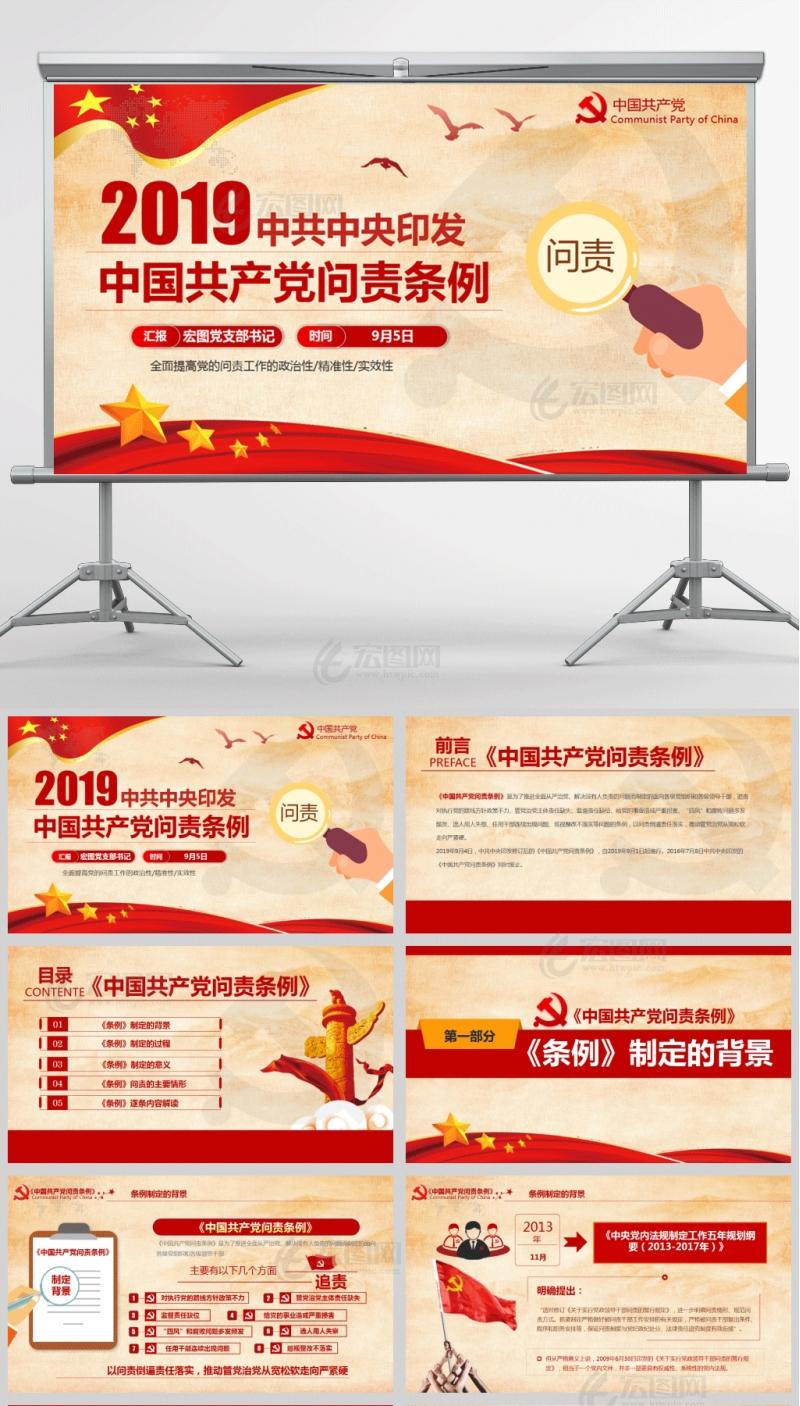 2019中共中央印发中国共产党问责条例PPT课件模板
