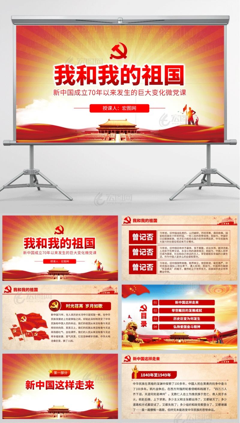 庆祝新中国成立70年以来的变化我和我的祖国PPT课件
