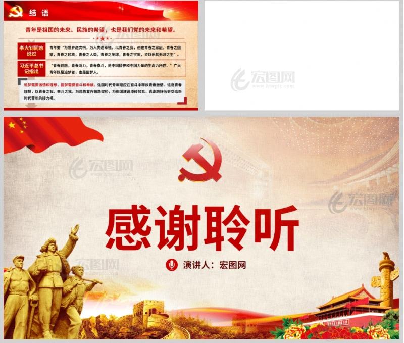 庆祝中华人民共和国成立70周年礼赞新中国奋进新时代PPT课件