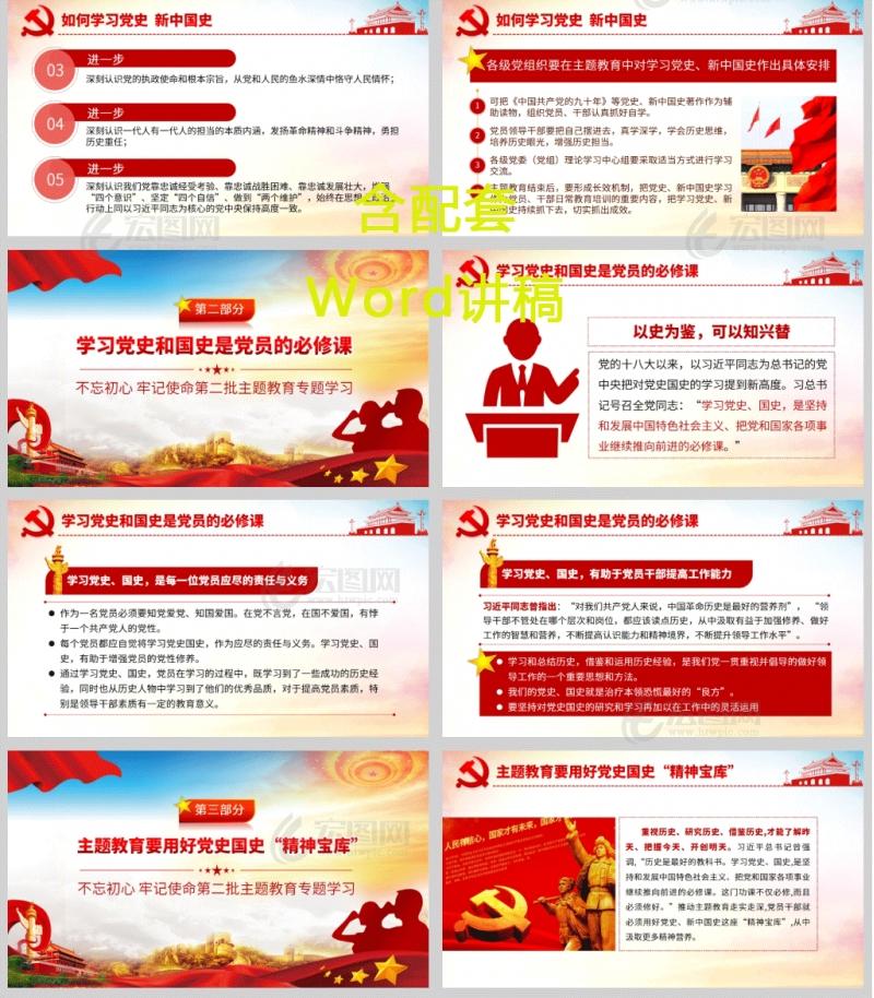 传承红色基因牢记初心使命党课PPT课件模板
