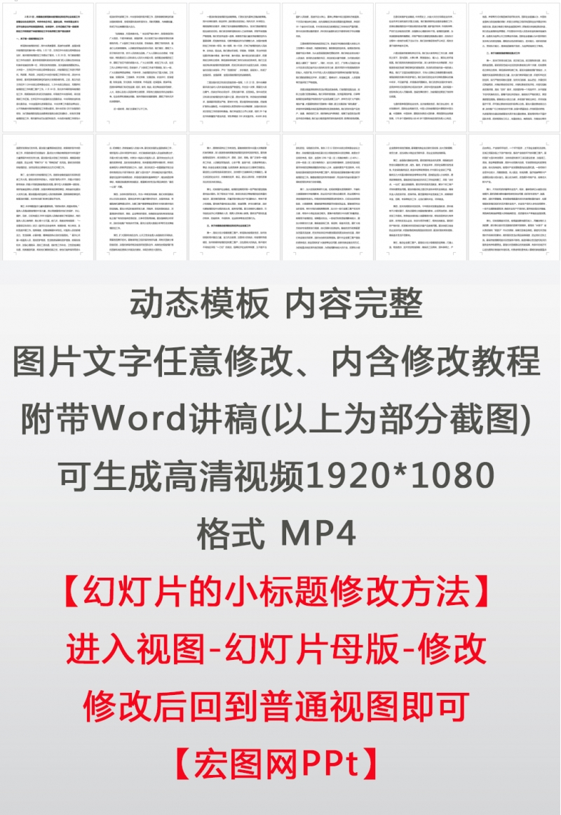中华人民共和国成立70周年伟大历程辉煌成就PPT课件
