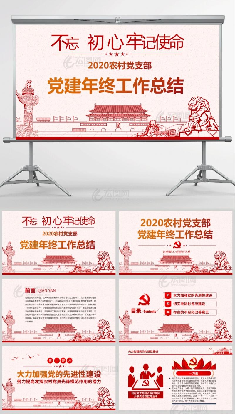 2019农村党支部年终工作总结微党课PPT课件模板