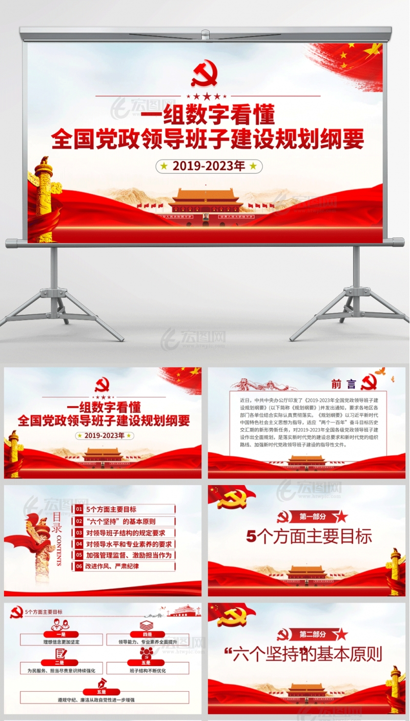 2019-2023年全国党政领导班子建设规划纲要PPT课件模板