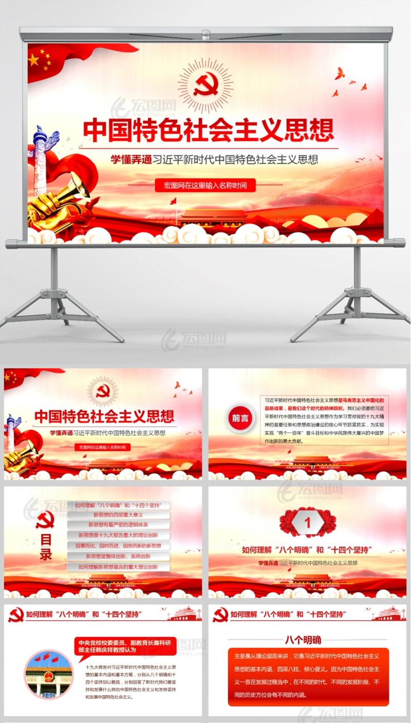 新时代中国特色社会主义思想PPT课件模板