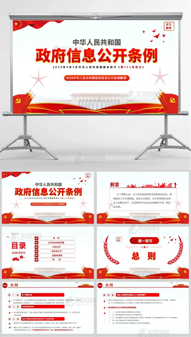2019中华人民共和国政府信息公开条例PPT课件模板