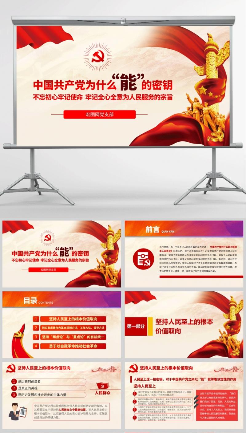 中国共产党为什么能的密钥微党课PPT课件模板