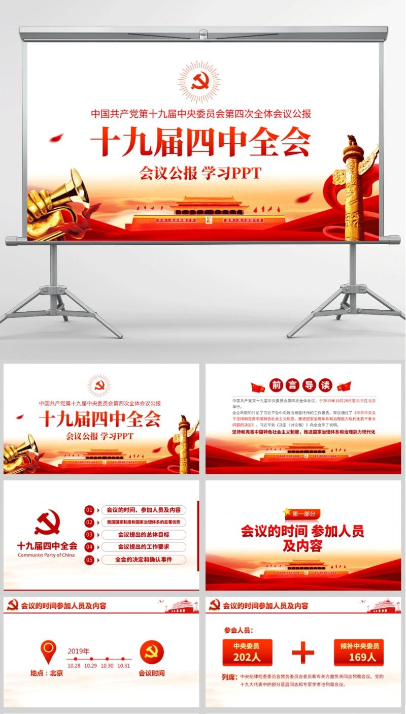 中国共产党十九届四中全会会议公报学习PPT课件模板
