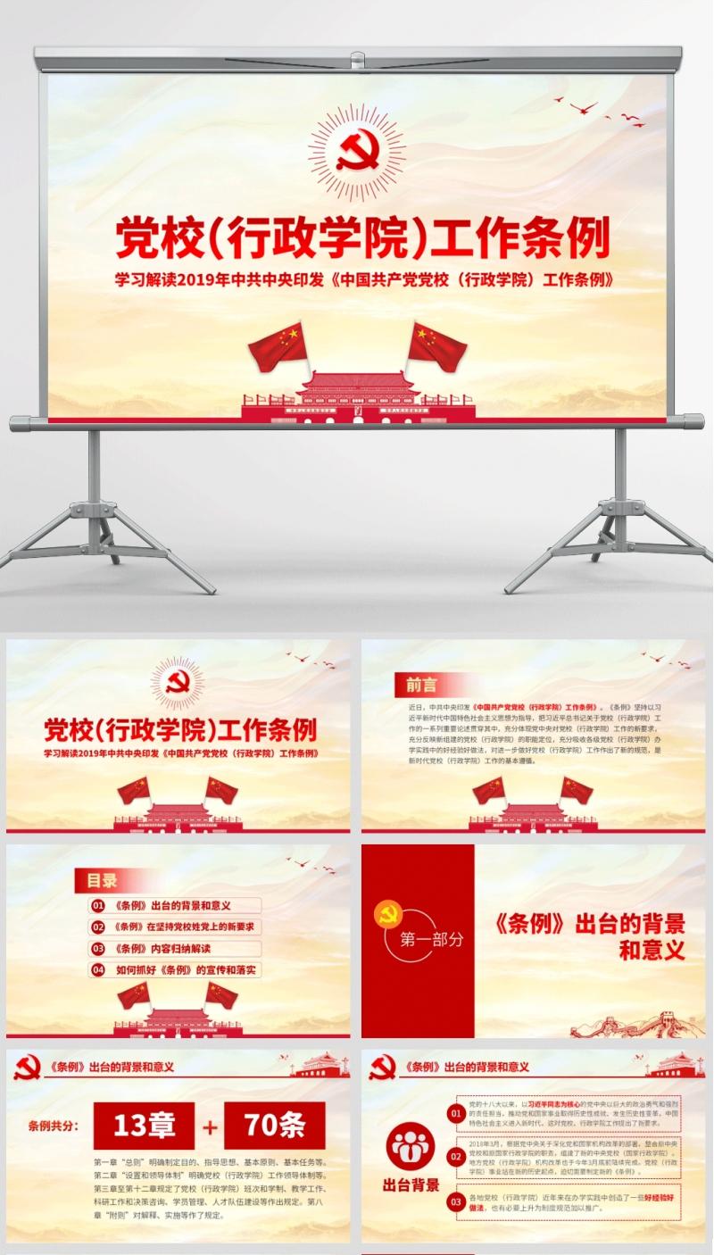 学习解读2019年中国共产党党校行政学院工作条例PPT课件