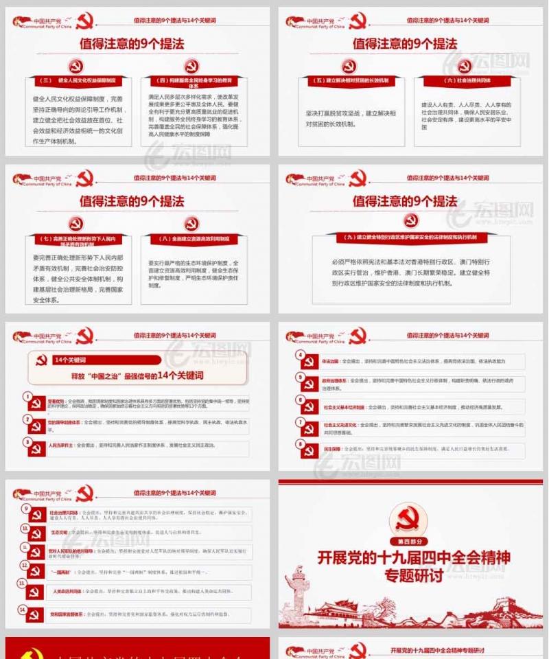 迈向中国之治新境界学习贯彻落实党的十九届四中全会精神辅导PPT