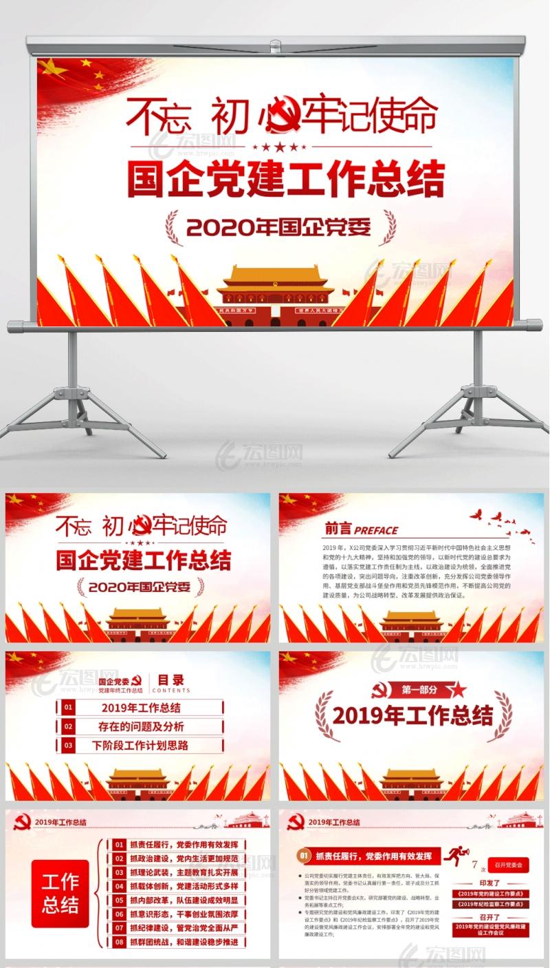 集团公司2019年党建工作总结及工作计划微党课PPT课件