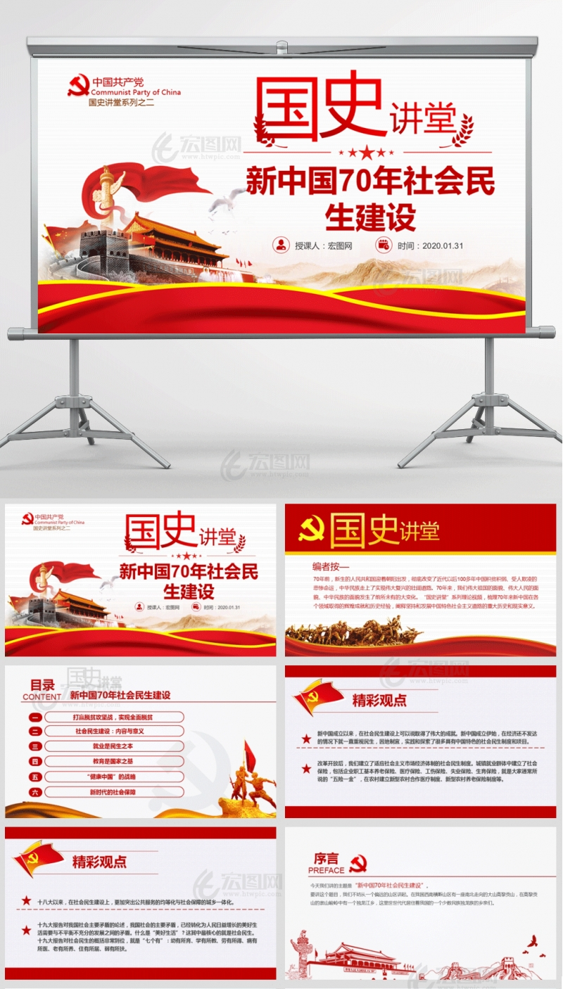 国史讲堂新中国70年社会民生建设党课PPT课件