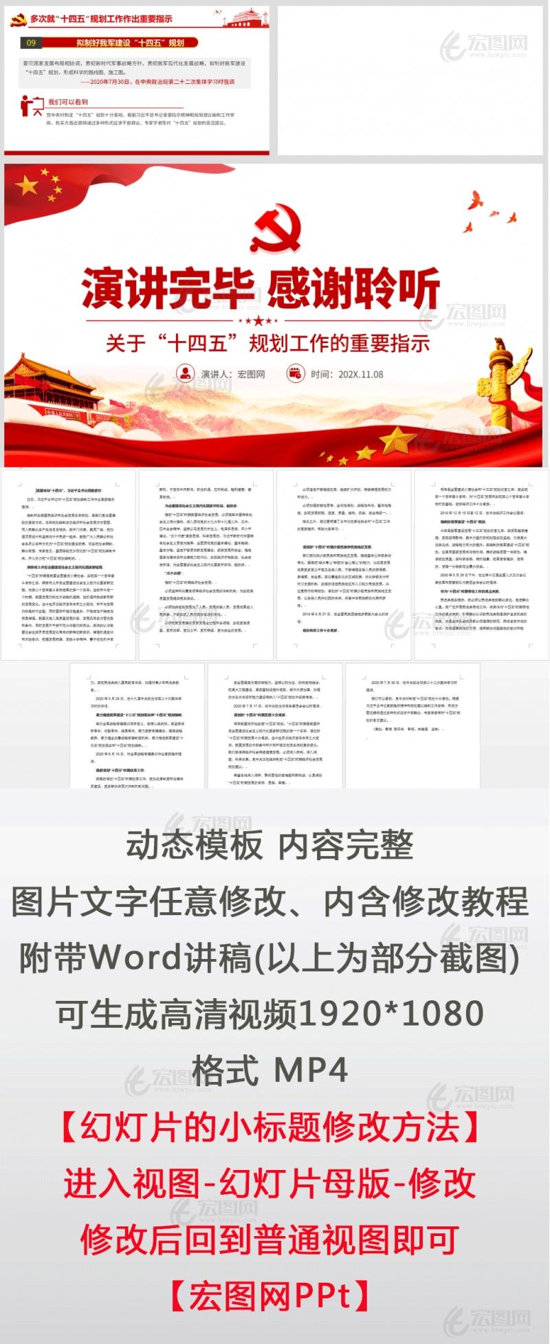 十四五规划主要内容重要论述指示PPT