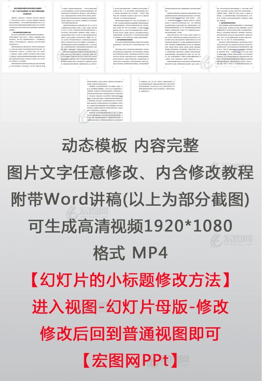 《治国理政》第三卷提高保障和改善民生水平PPT