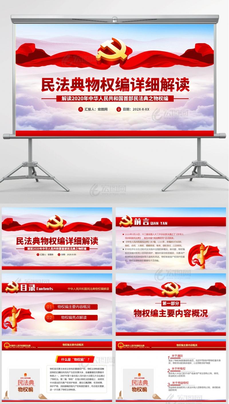 解读2020年中华人民共和国首部民法典之物权编党课PPT及演讲稿