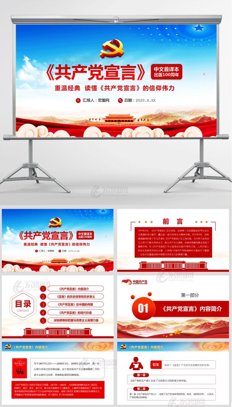 《共产党宣言》中文首译本出版100周年信仰伟力党课PPT含演讲稿