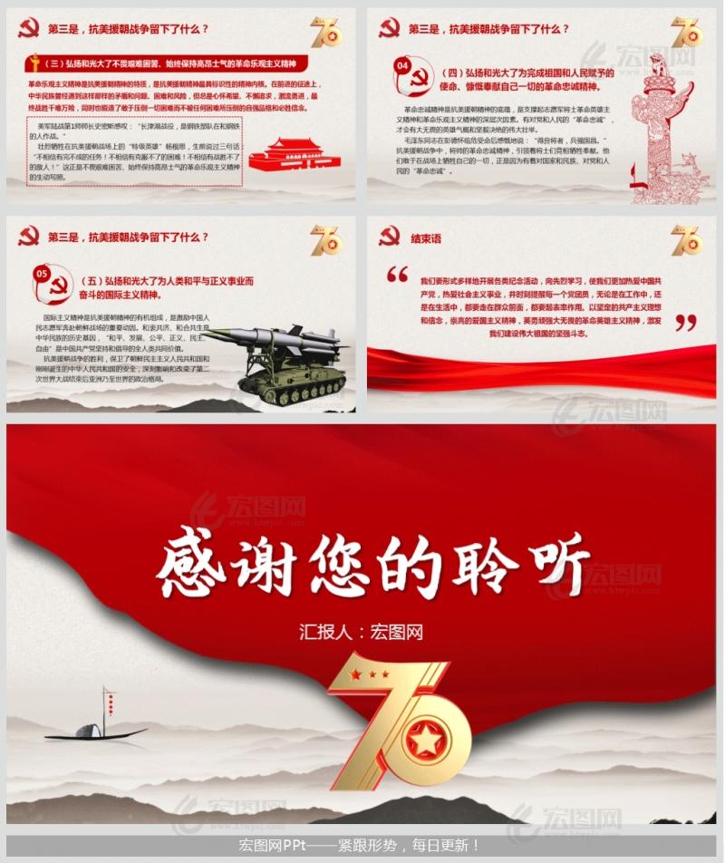 纪念中国人民志愿军抗美援朝出国作战70周年党课PPT