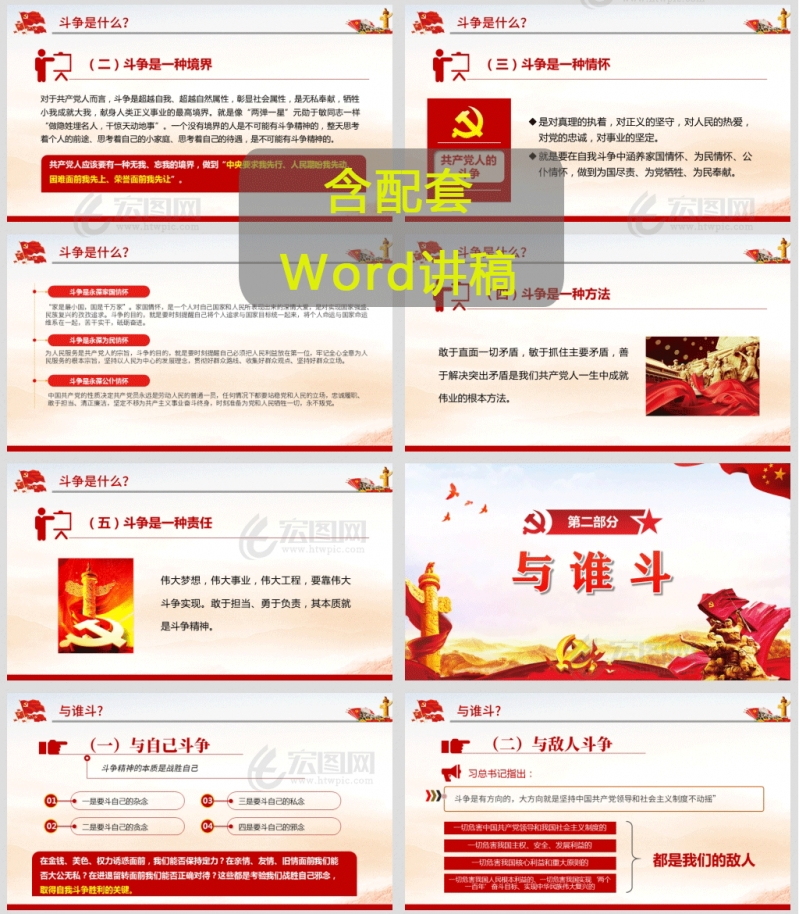 新时代共产党人的斗争精神党课PPT课件