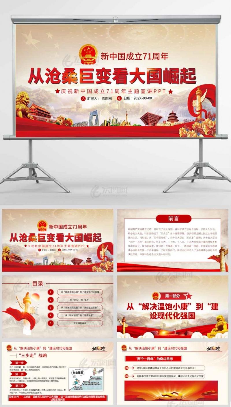 庆祝新中国成立71周年从沧桑巨变看大国崛起主题宣讲党课PPT讲稿