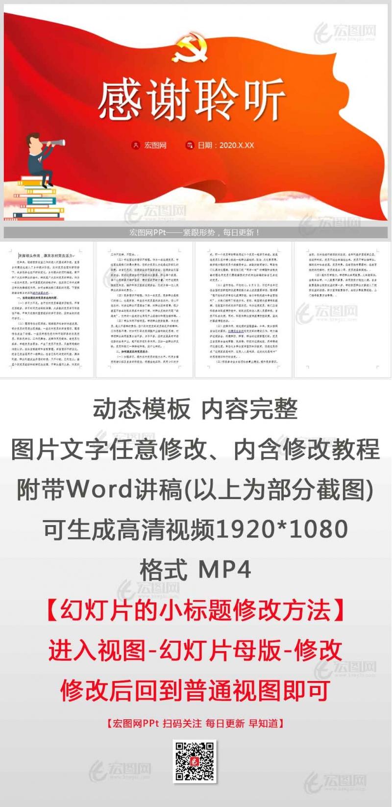发挥领头作用 激发农村党员队伍活力微党课PPT模板及演讲稿