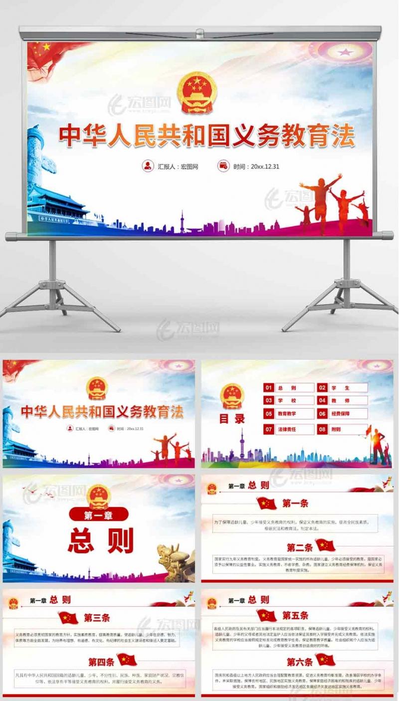 中华人民共和国义务教育法党课教育PPT