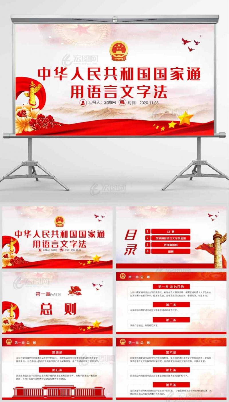 中华人民共和国国家通用语言文字法课件PPT