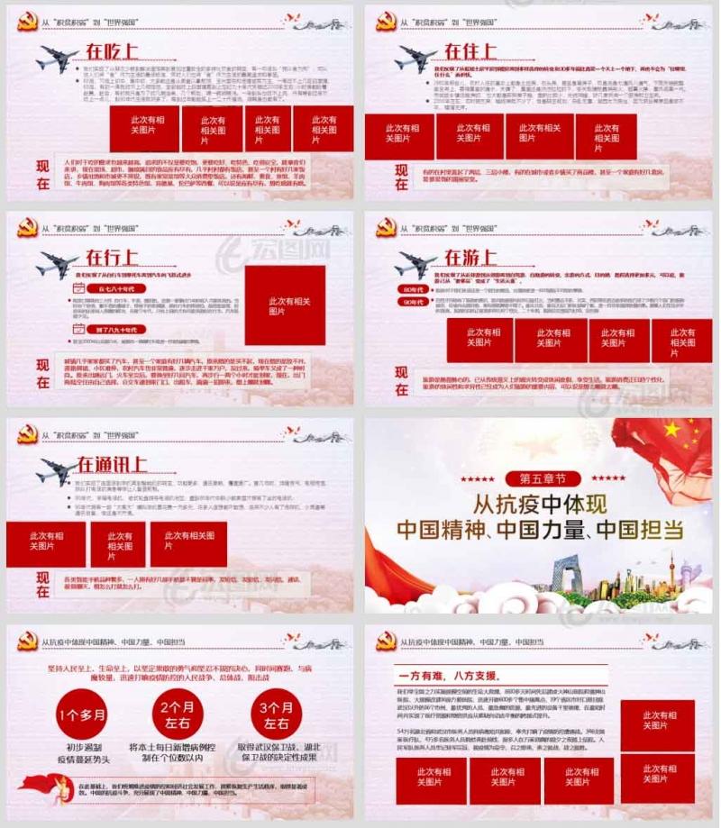 庆祝新中国成立71周年从抗疫中体现中国精神中国力量中国担当党课讲稿模板PPT