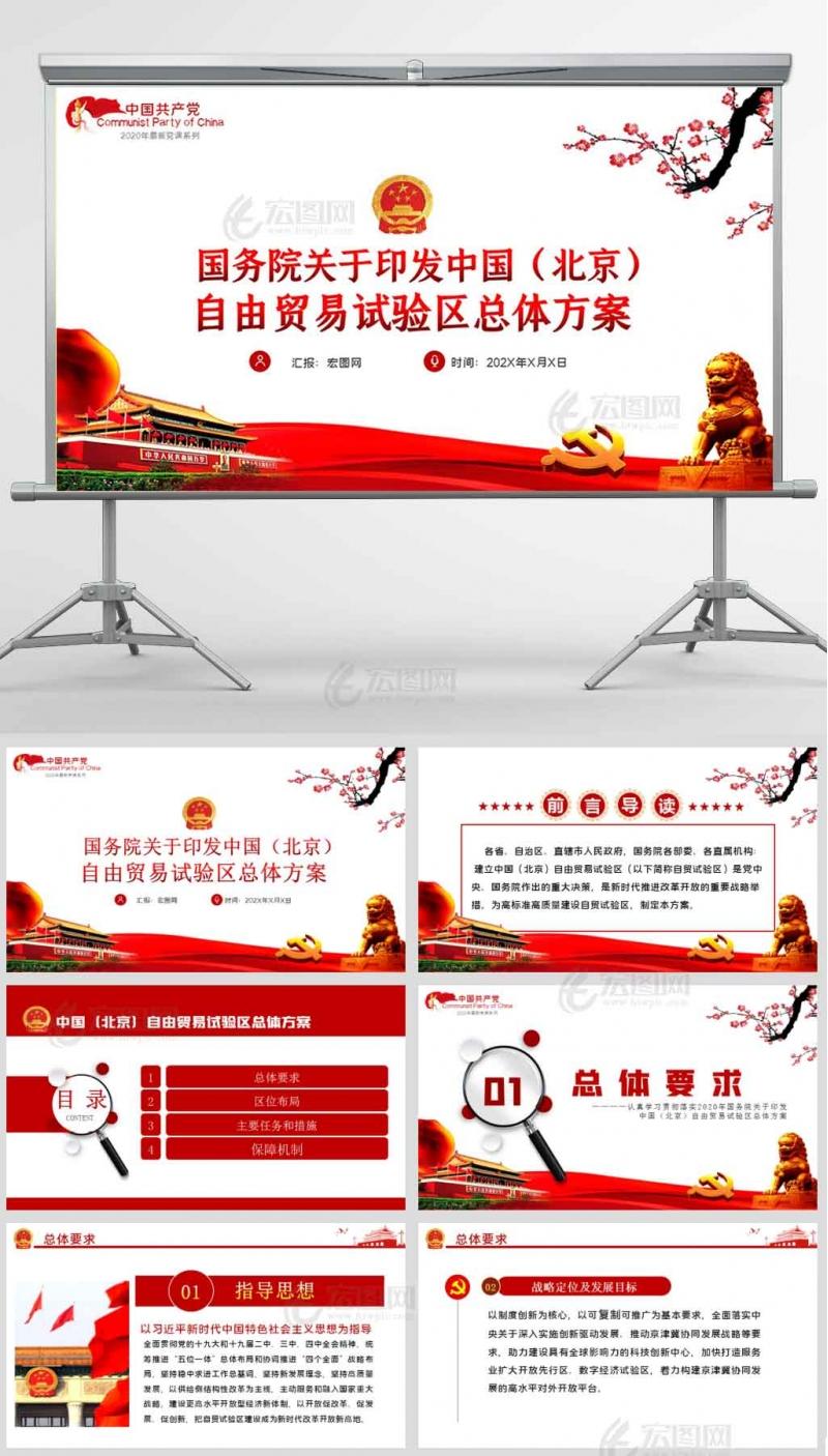 国务院关于印发中国(北京)自由贸易试验区总体方案党课PPT模板