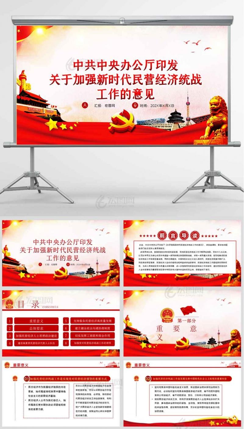 中共中央办公厅印发 关于加强新时代民营经济统战 工作的意见党课PPT模板