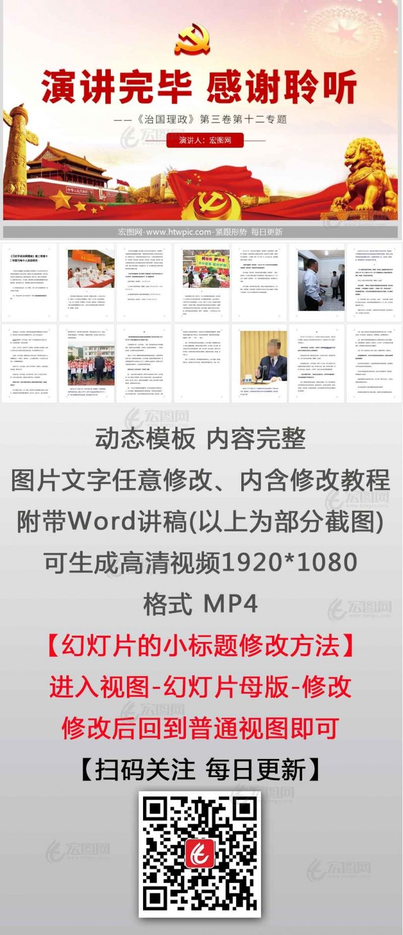 《治国理政》第三卷第十二专题提高保障和改善民生水平微党课PPT