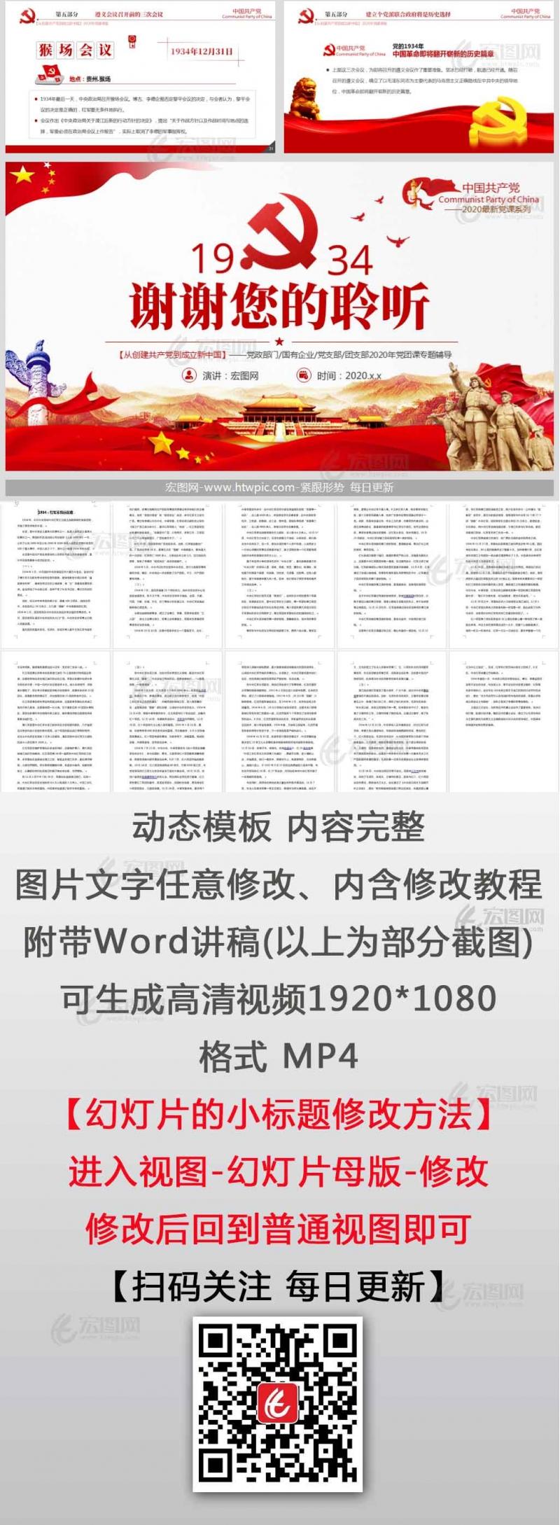 「党史国史PPT」2020年党团课专题1934红军不怕远征难党课讲稿PPT