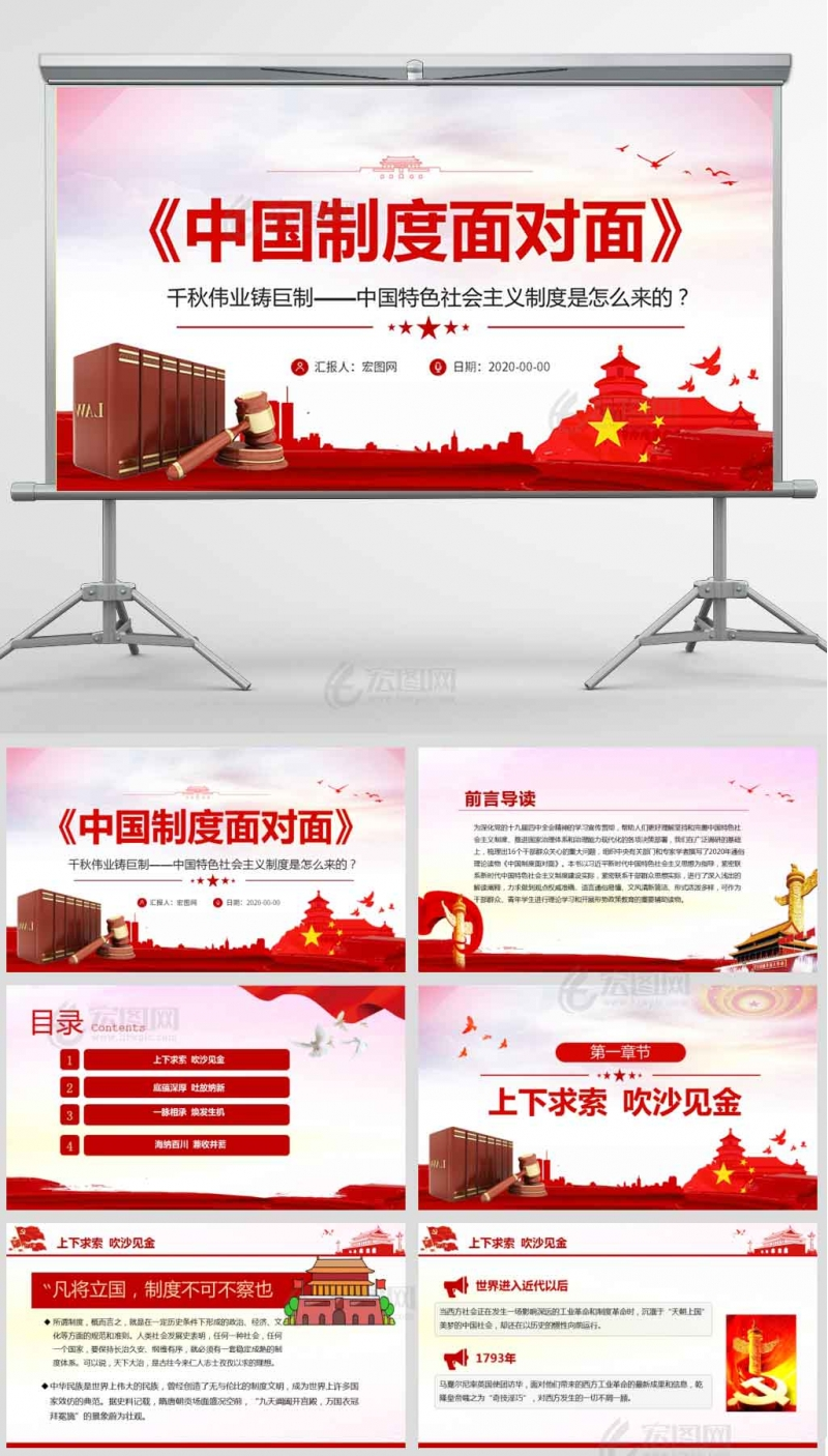 《中国制度面对面》千秋伟业铸巨制――中国特色社会主义制度是怎么来的党课讲稿PPT