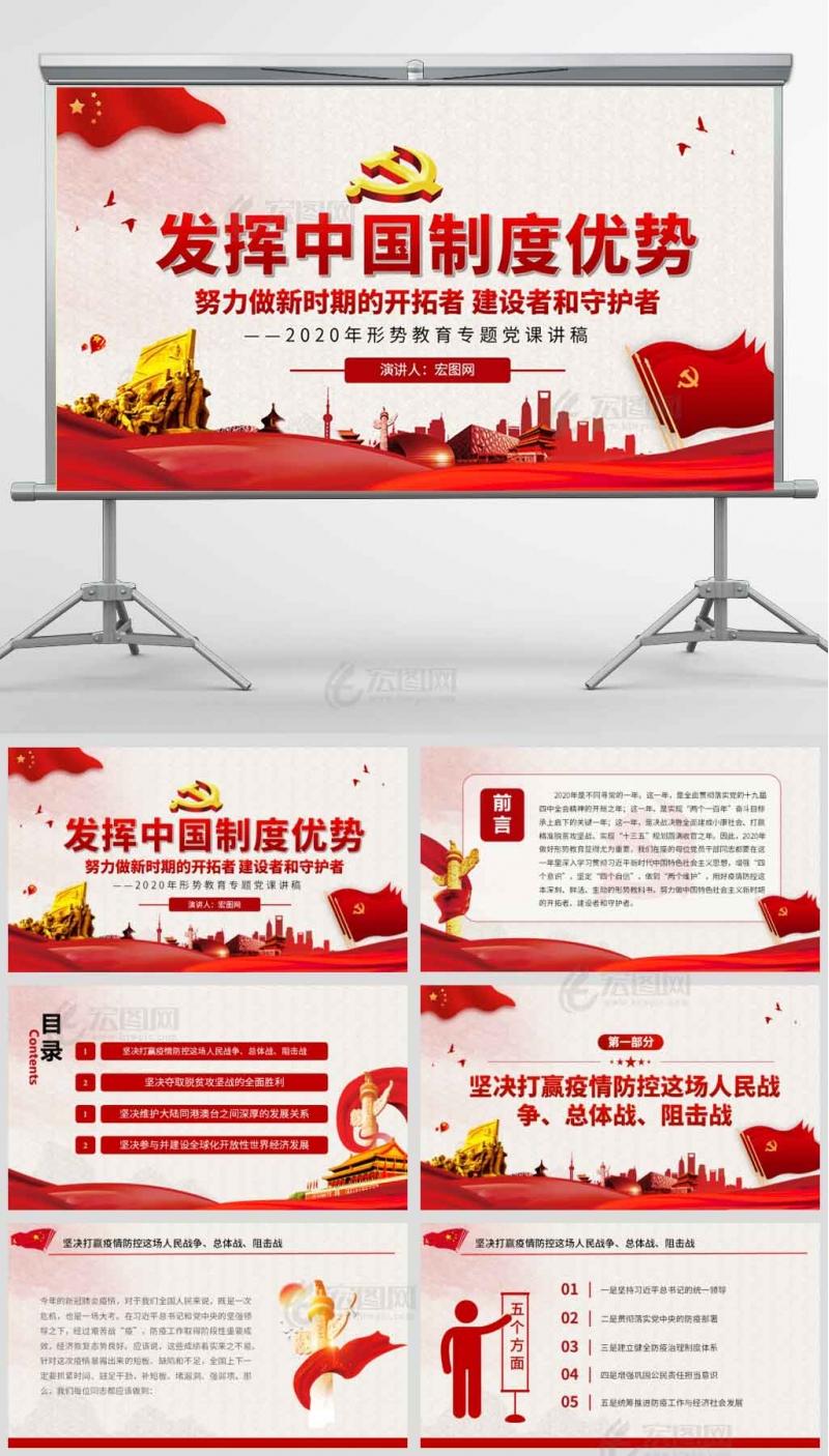2020年形势教育专题发挥中国制度优势努力做新时期的开拓者 建设者和守护者党课PPT讲稿