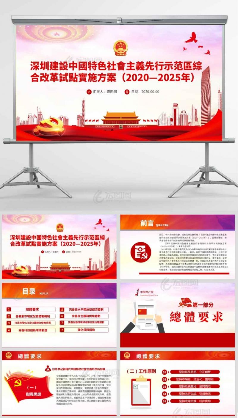 深圳建�O中��特色社��主�x先行示范�^�C合改革��c��施方案(2020―2025年)课件PPT