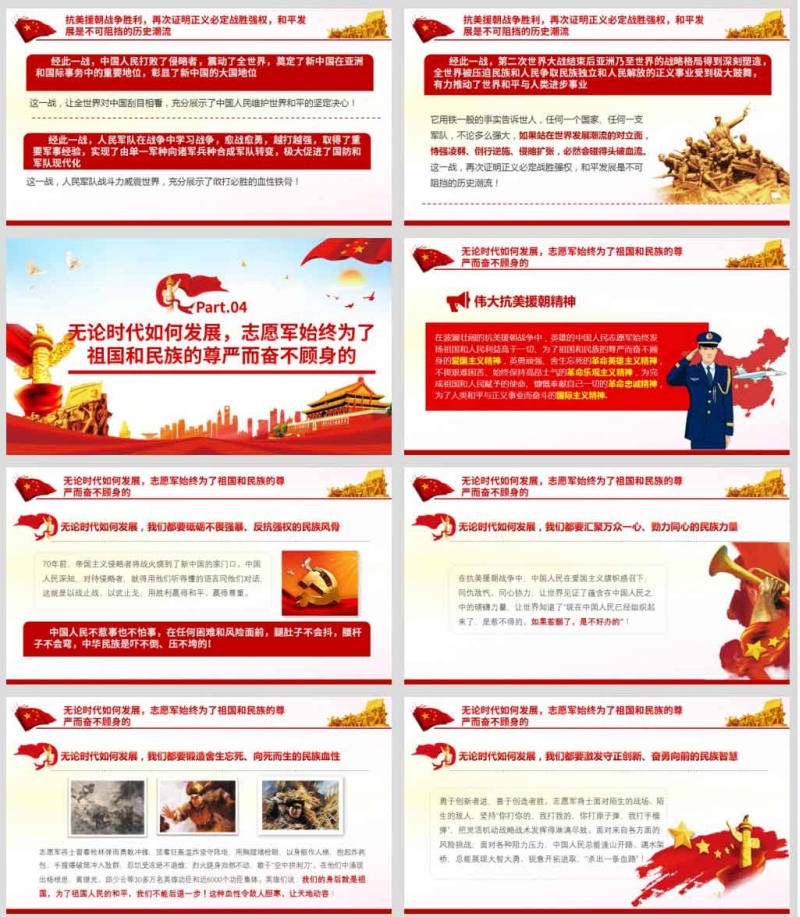 学习在纪念中国人民志愿军抗美援朝出国作战70周年大会上的重要讲话精神PPT