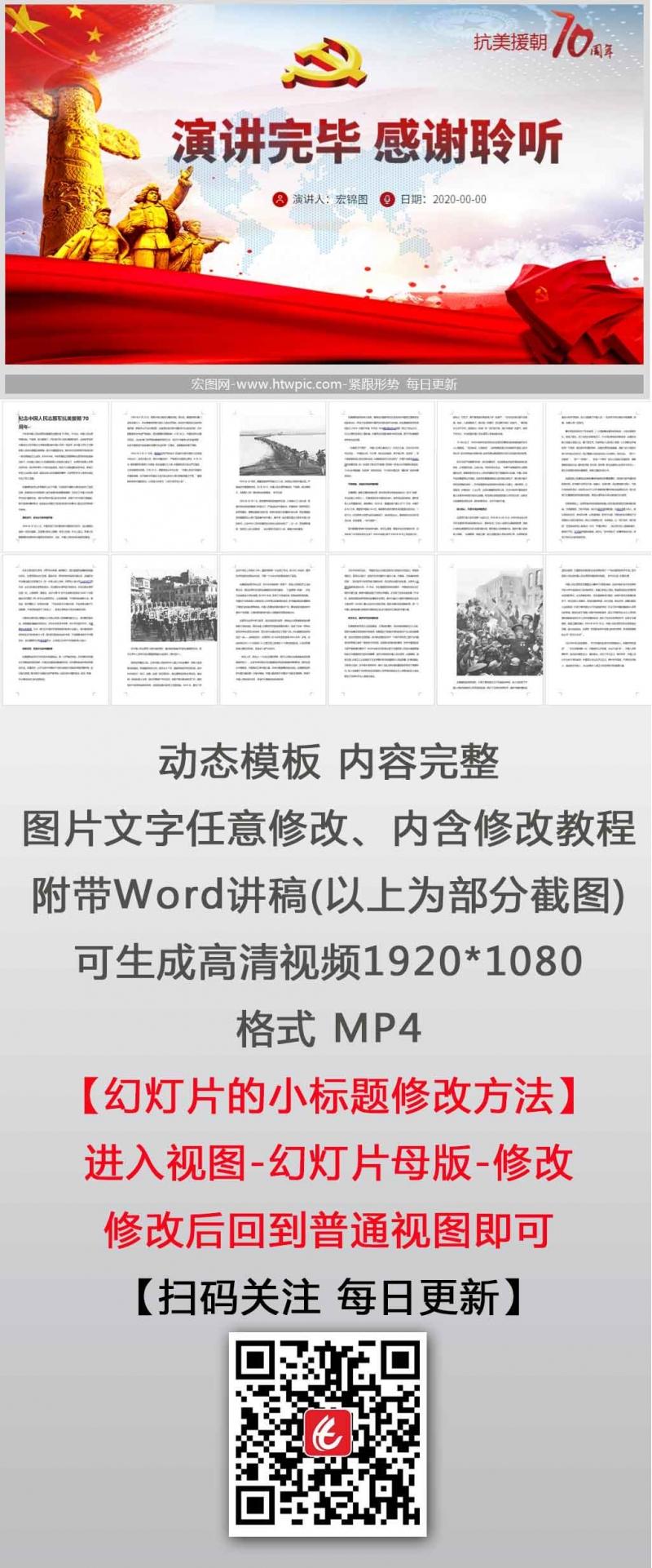纪念中国人民志愿军抗美援朝70周年微党课讲稿PPT