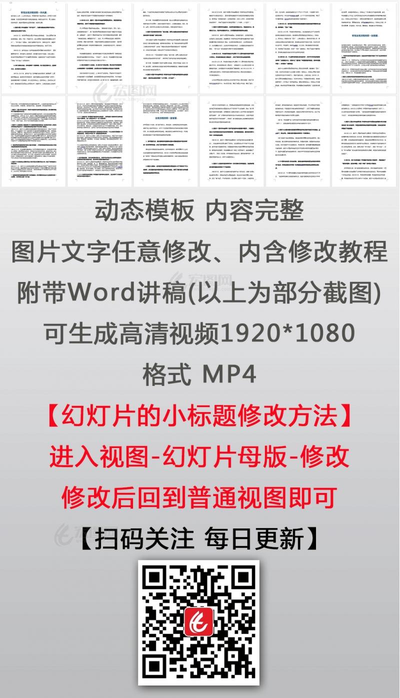 「反腐倡廉作风纪律PPT」管党治党历程回顾课件PPT