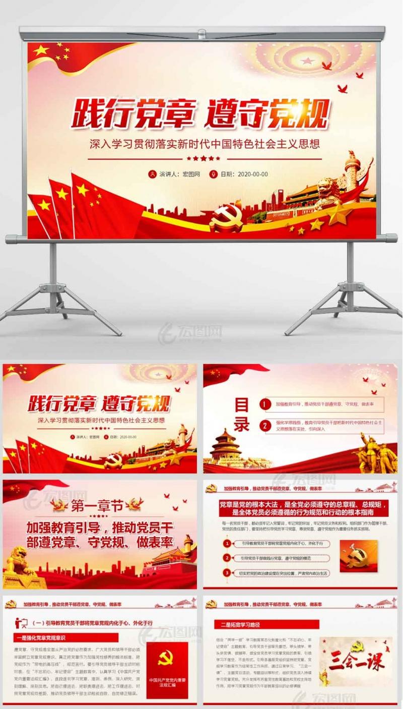 践行党章遵守党规深入学习贯彻落实新时代中国特色社会主义思想PPT