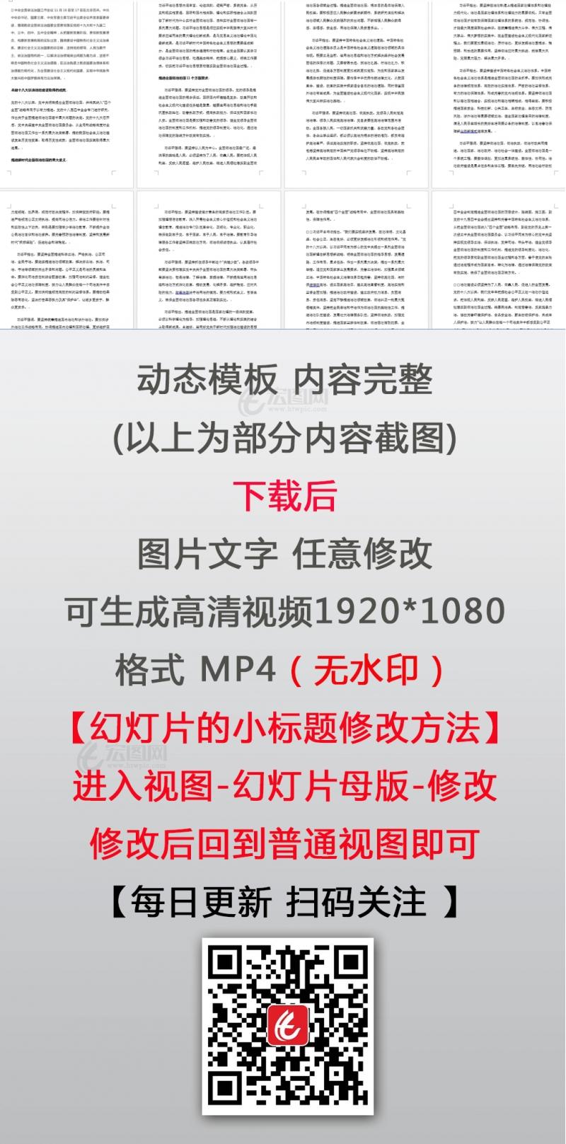 全面依法治国坚定不移走中国特色社会主义法治道理工作会议重要讲话精神党课PPT及讲稿
