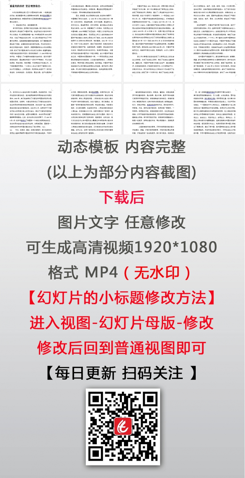 重温党的历史 坚定理想信念讲党课课件PPT及讲稿