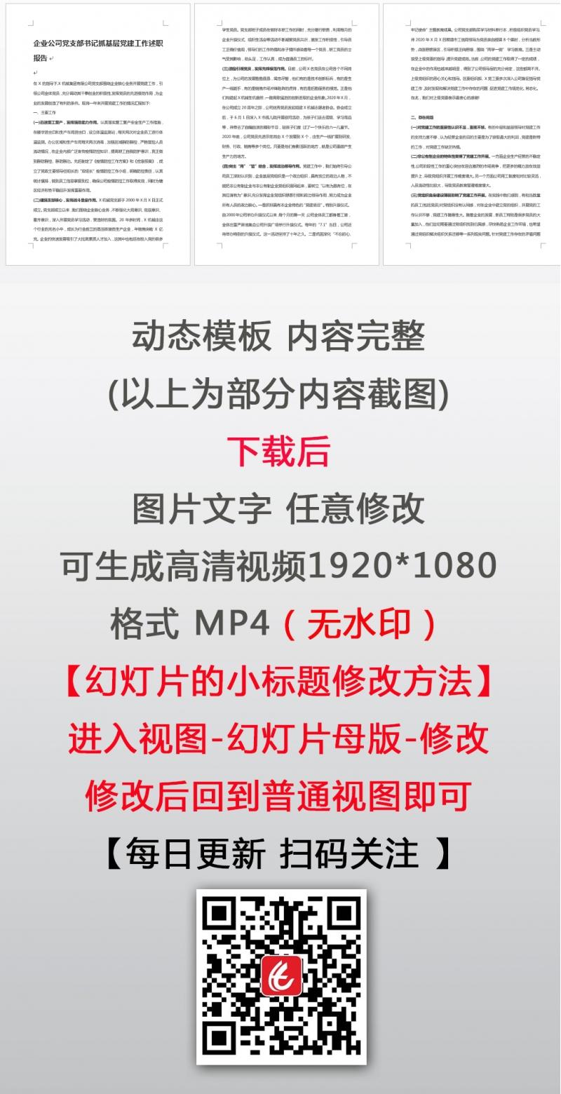 企业公司党支部书记 抓基层党建工作述职报告PPT