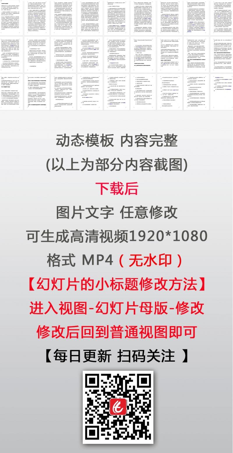 2021中央经济工作会议精神学习解读PPT