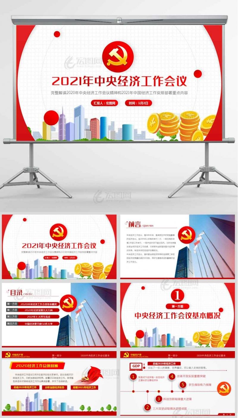 2020年中央经济工作会议精神和2021年中国经济工作安排部署重点内容ppt
