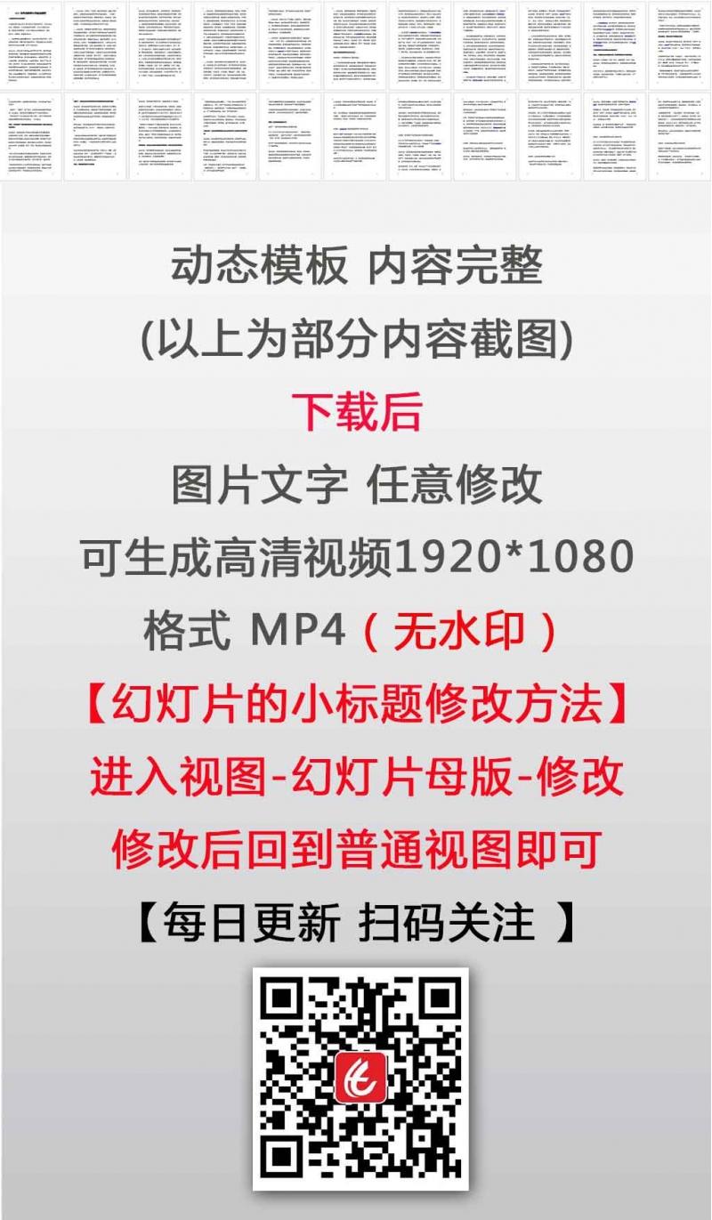 2021年中央经济工作会议精神50件大事八项必须推进的大事课件PPT