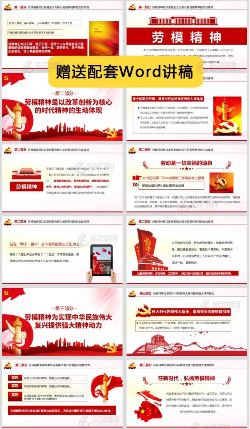 弘扬劳模精神争做新时代的奋斗者微党课课件PPT讲稿