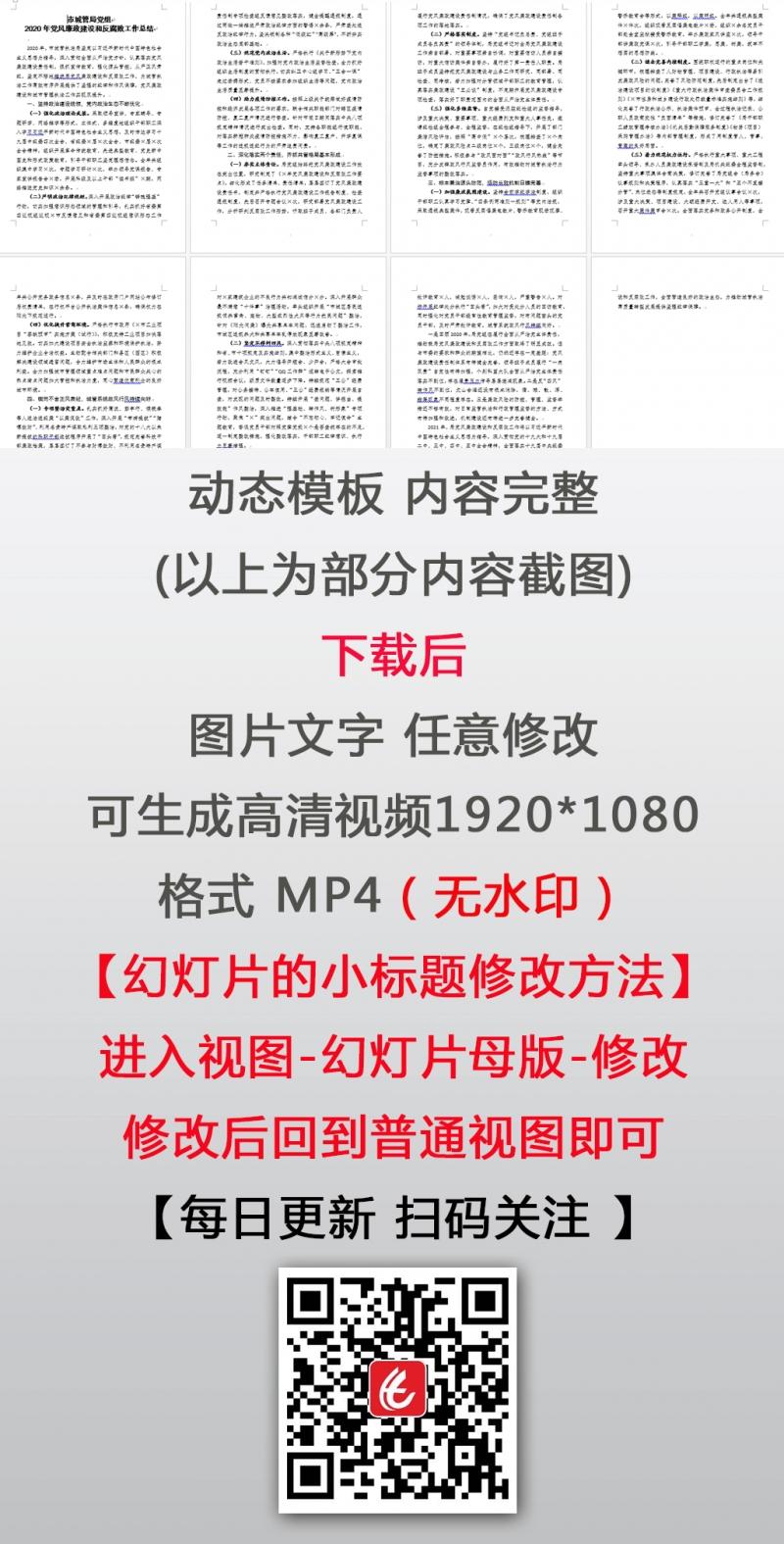 市城管局党组2020年党风廉政建和反腐败工作总结PPT模板