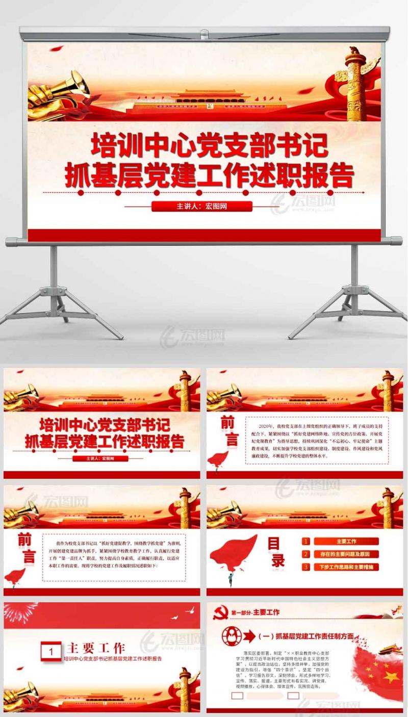 2020年党校培训中心党支部书记 抓基层党建工作述职报告PPT