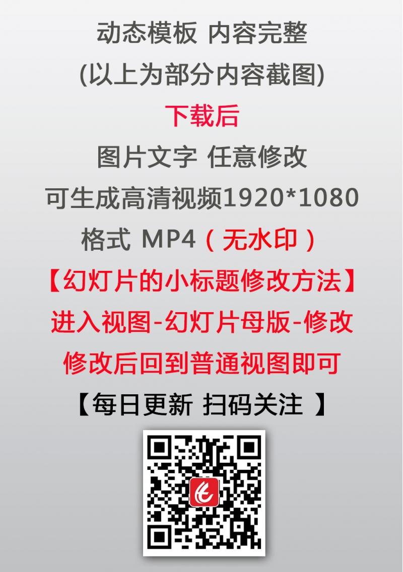 「党员PPT党课」关于履行全面从严治党主体责任情况的报告PPT