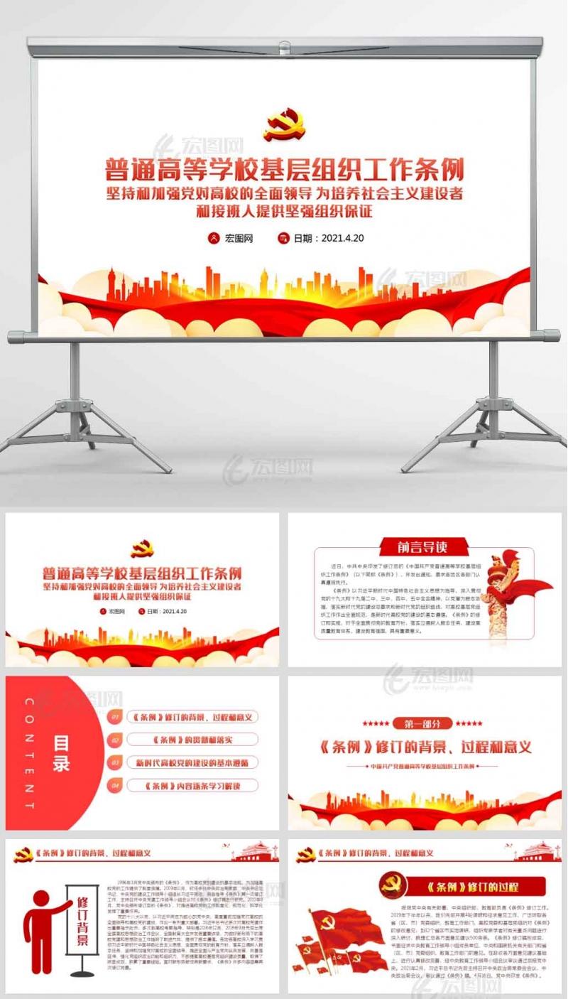 学习中国共产党普通高等学校基层组织工作条例PPT