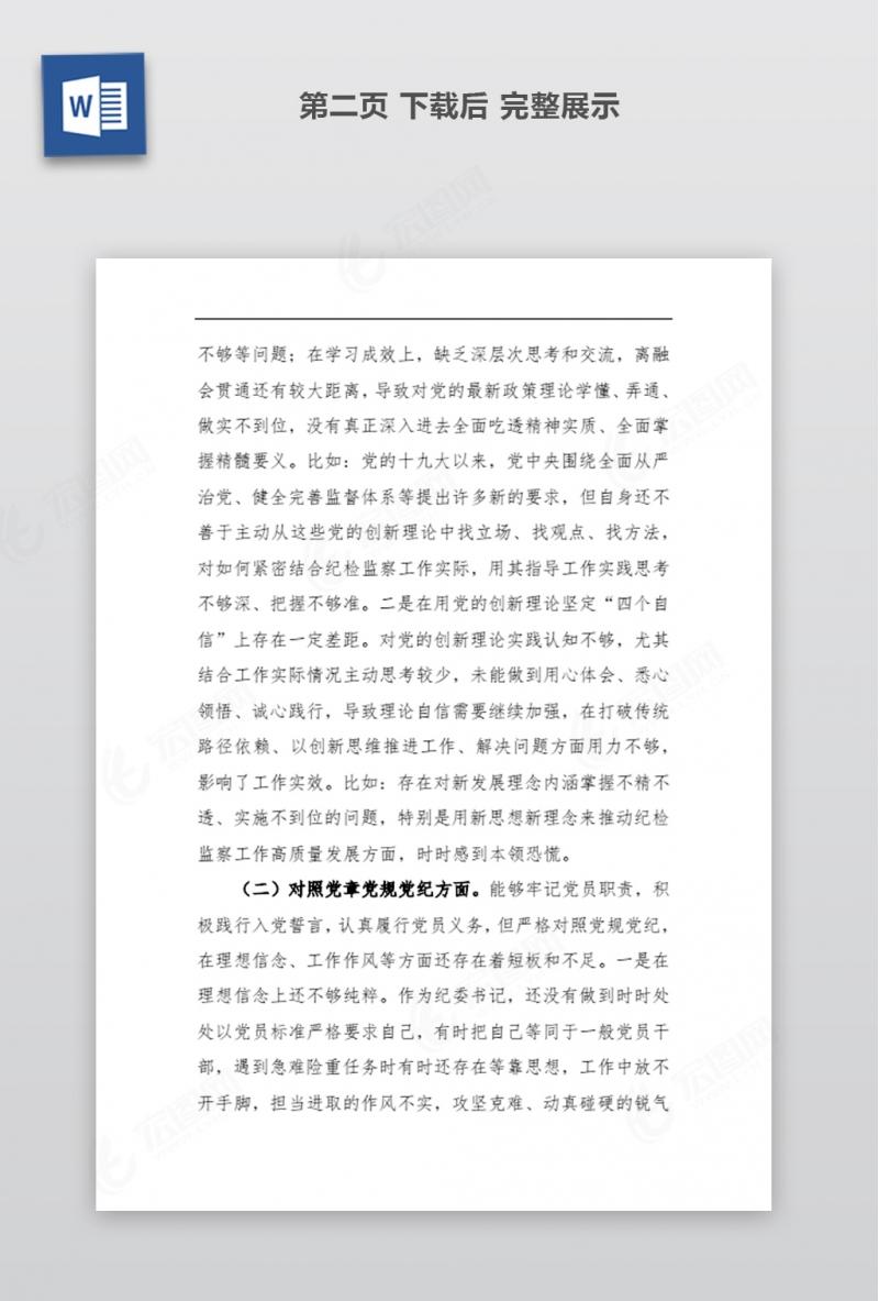 纪委书记党史学习教育专题民主生活会对照检查材料