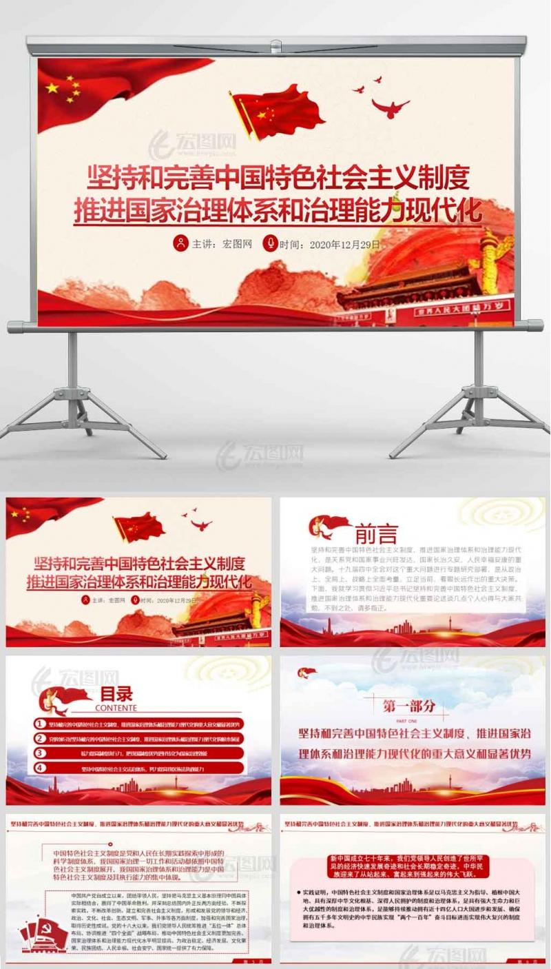 坚持和完善中国特色社会主义制度 推进国家治理体系和治理能力现代化党课讲稿PPT